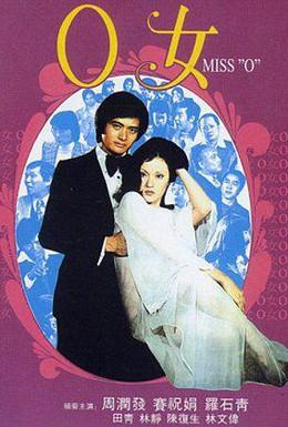 Постер фильма Госпожа О (1978)
