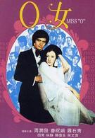 Госпожа О (1978)