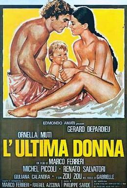 Постер фильма Последняя женщина (1976)
