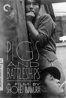 Постер фильма Свиньи и броненосцы (1961)