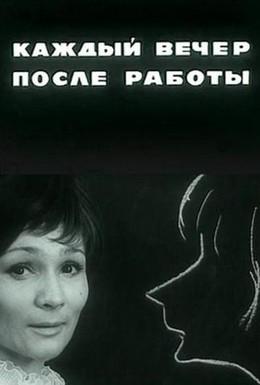 Постер фильма Каждый вечер после работы (1974)