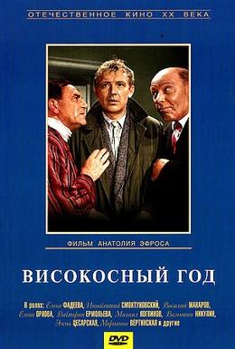 Постер фильма Високосный год (1962)