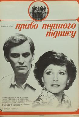 Постер фильма Право первой подписи (1978)