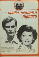 Право первой подписи (1978)
