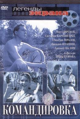 Постер фильма Командировка (1961)