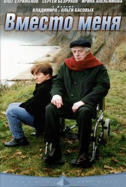 Постер фильма Вместо меня (2000)