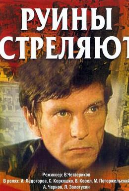 Постер фильма Руины стреляют... (1970)