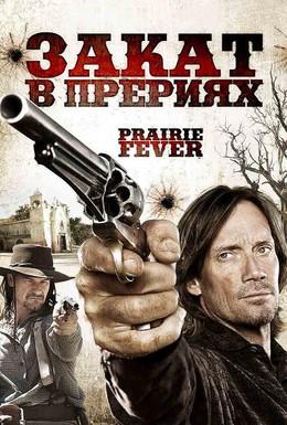 Постер фильма Закат в прериях (2008)