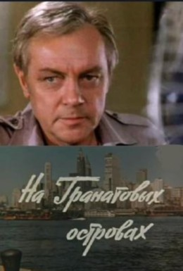 Постер фильма На Гранатовых островах (1981)