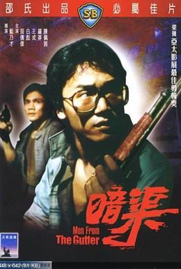 Постер фильма Подонки (1983)