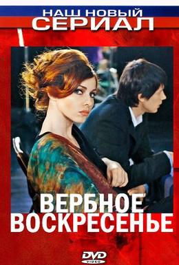 Постер фильма Вербное воскресенье (2009)
