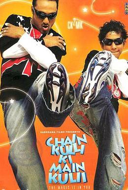 Постер фильма Играй до победы (2007)