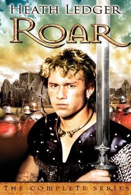 Постер фильма Рев (1997)