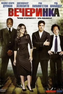 Постер фильма Вечеринка (2008)