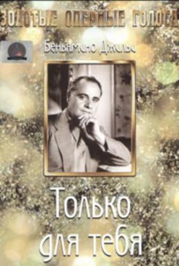 Постер фильма Только для тебя (1937)