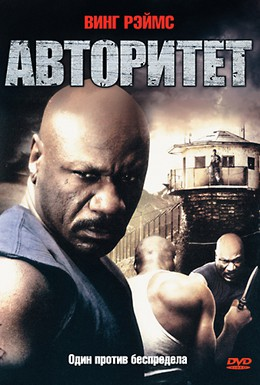 Постер фильма Авторитет (2008)