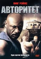Авторитет (2008)
