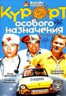Курорт особого назначения (2003)