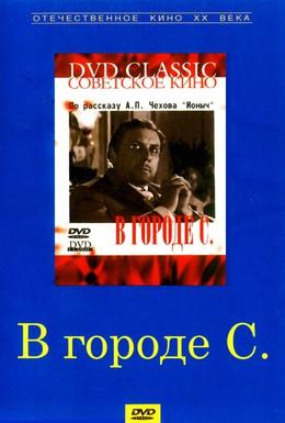 Постер фильма В городе С (1966)