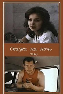 Постер фильма Сказка на ночь (1991)
