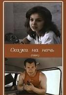 Сказка на ночь (1991)