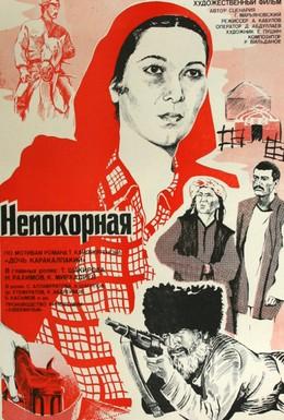Постер фильма Непокорная (1983)