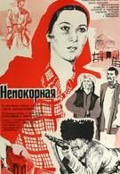Непокорная (1983)
