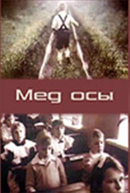 Постер фильма Мед осы (1991)