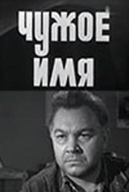 Постер фильма Чужое имя (1966)