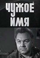 Чужое имя (1966)