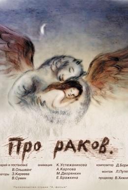 Постер фильма Про раков (2003)