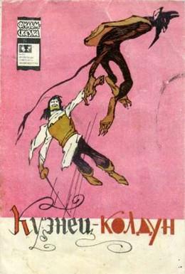 Постер фильма Кузнец-колдун (1967)