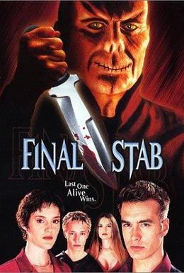 Постер фильма Крик: Последняя глава (2001)