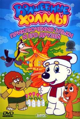 Постер фильма Волшебные холмы: Приключения Эльки и его друзей (2005)