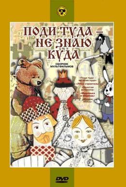 Постер фильма Поди туда – не знаю куда (1966)
