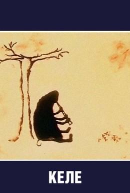 Постер фильма Келе (1988)