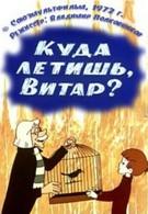 Куда летишь, Витар? (1972)