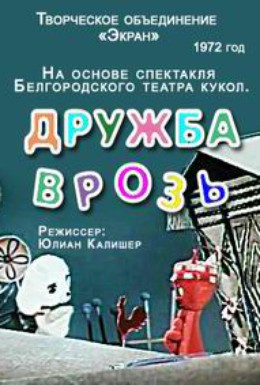 Постер фильма Дружба врозь (1972)
