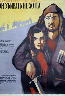 Постер фильма Он убивать не хотел (1966)