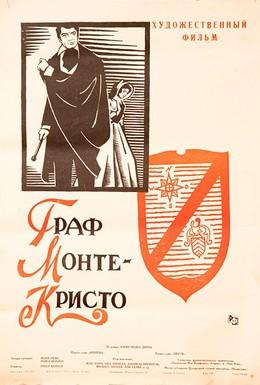 Постер фильма Граф Монте-Кристо (1954)