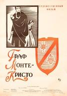 Граф Монте-Кристо (1954)