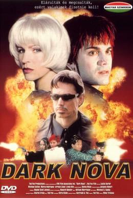 Постер фильма Темная звезда (1999)