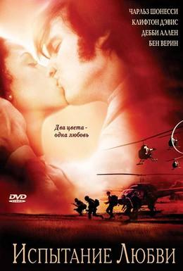Постер фильма Испытание любви (2001)