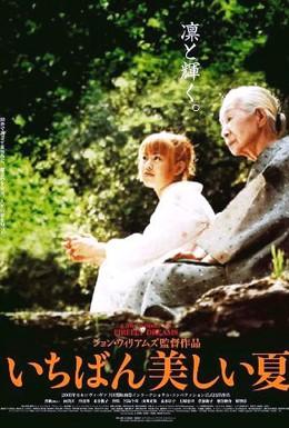 Постер фильма Мечты-светлячки (2001)