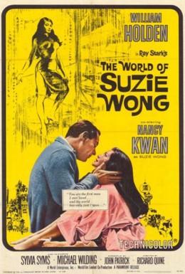 Постер фильма Мир Сьюзи Вонг (1960)