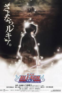Постер фильма Блич 3 (2008)