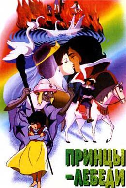 Постер фильма Принцы-лебеди (1977)