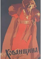 Хованщина (1959)