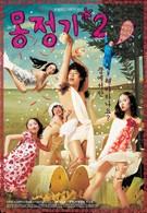Влажные мечты 2 (2005)