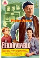 Машинист (1956)